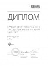 Диплом за лучший объект коммерческого и социального предназначения 2009 года компании Конструкт-АЛ