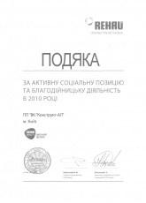 Благодарность за активную социальную позицию и благотворительную деятельность в 2010 году компании Конструкт-АЛ