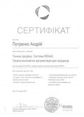 Сертификат за участие в семинаре REHAU компании Конструкт-АЛ